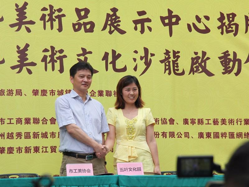 李伟权会长与五叶文化园王丽总经理签定合作协议01.jpg