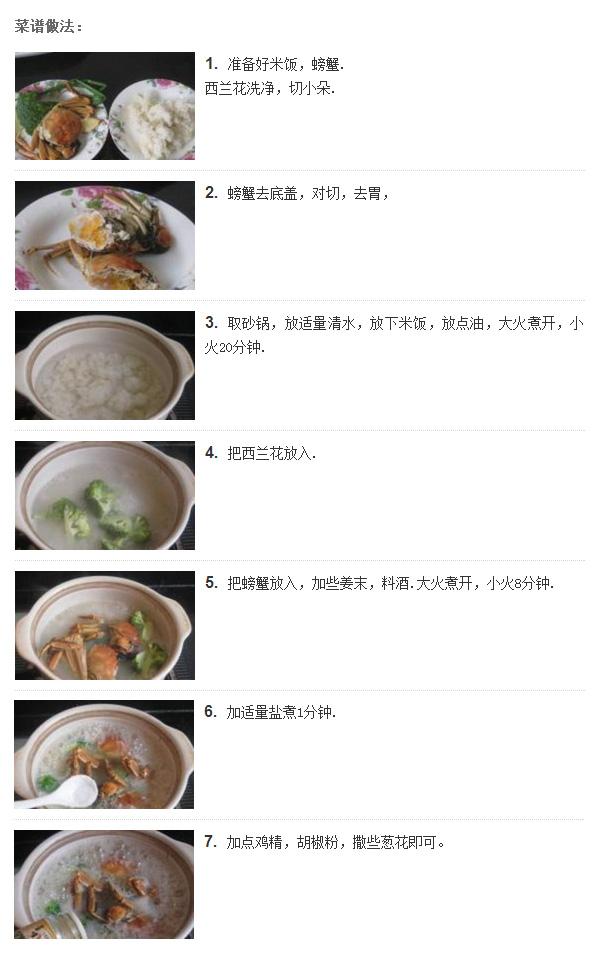 河蟹多种吃法