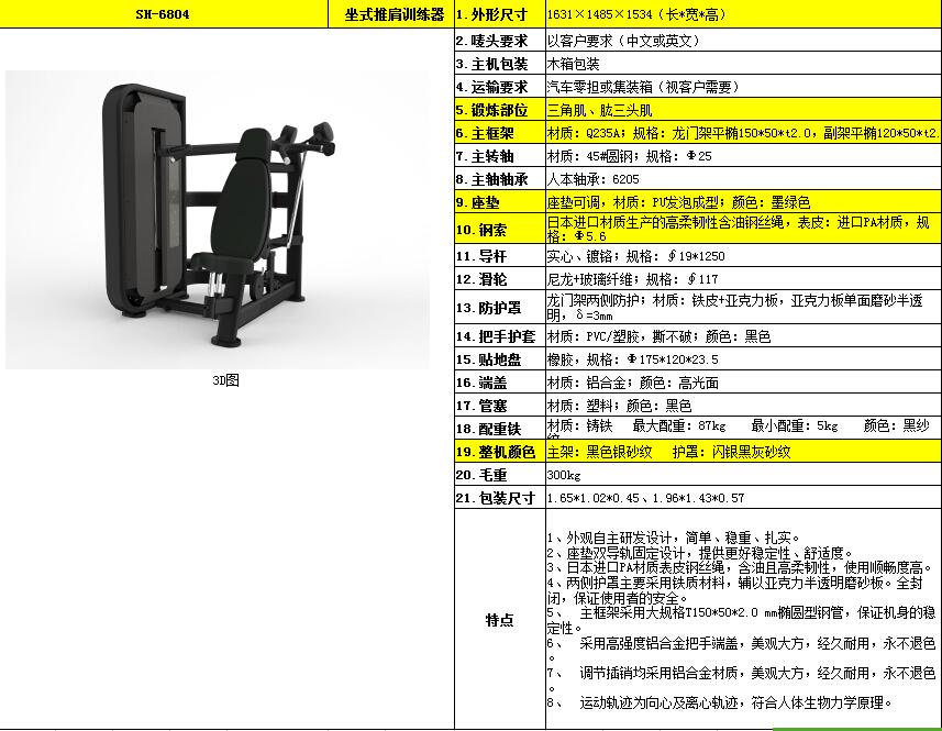 坐式推肩训练器 SH-6804.jpg