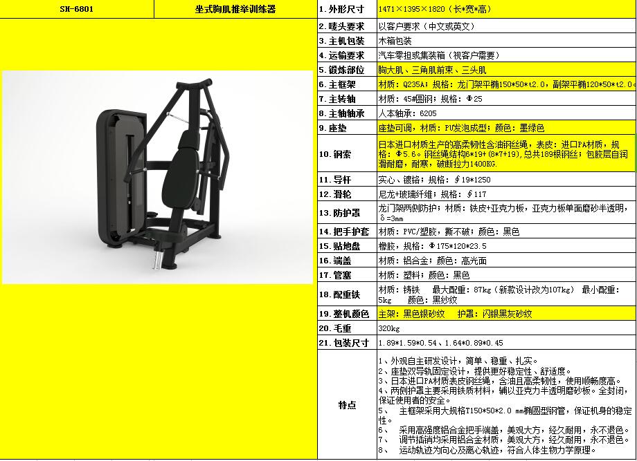 坐式胸肌推举训练器 SH-6801.jpg