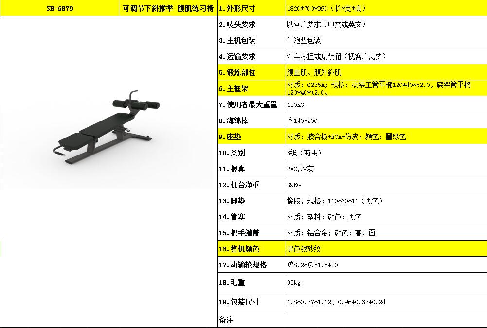 可调节下斜推举 腹肌练习椅SH-6879.jpg