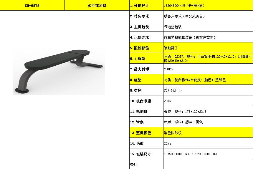 水平练习椅 SH-6878.jpg