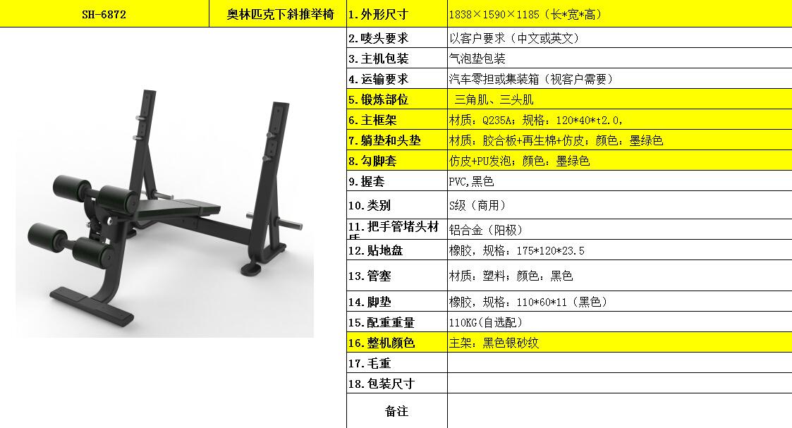 奥林匹克下斜推举椅SH-6872.jpg