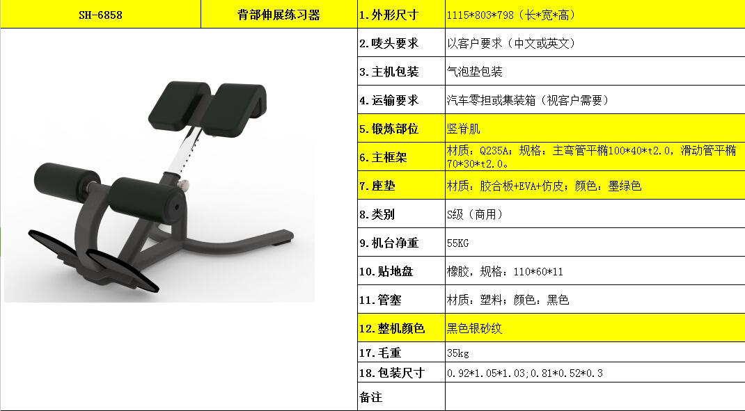 背部伸展练习器HS-6858.jpg