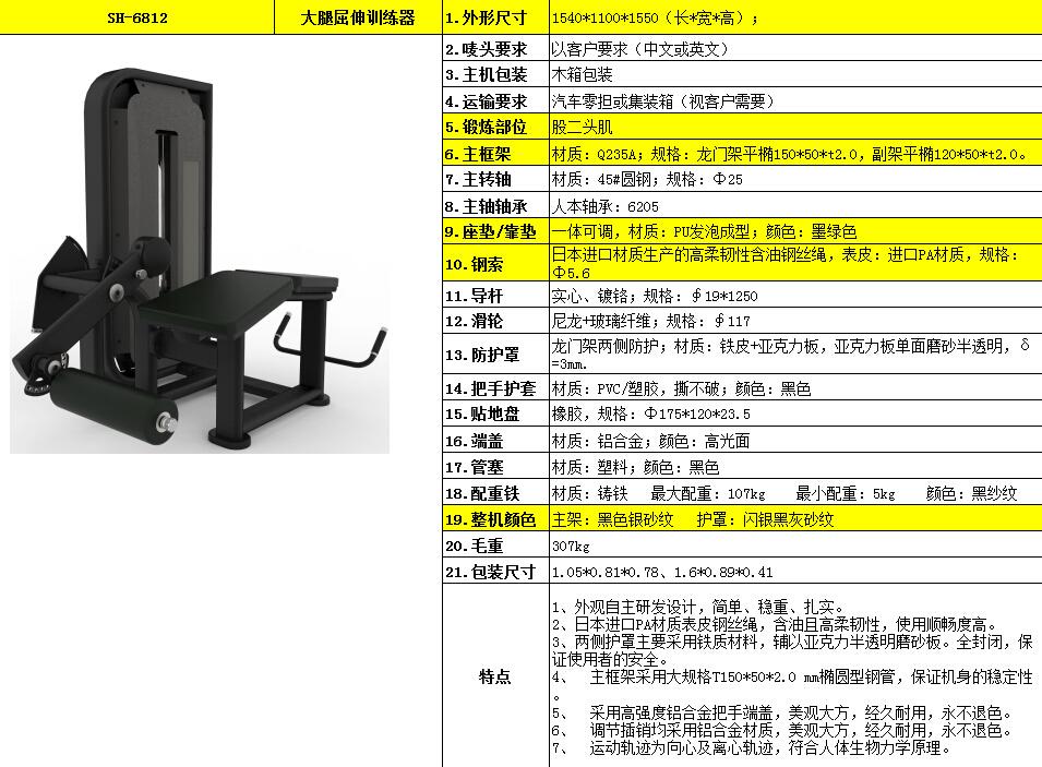大腿屈伸训练器 SH-6812.jpg