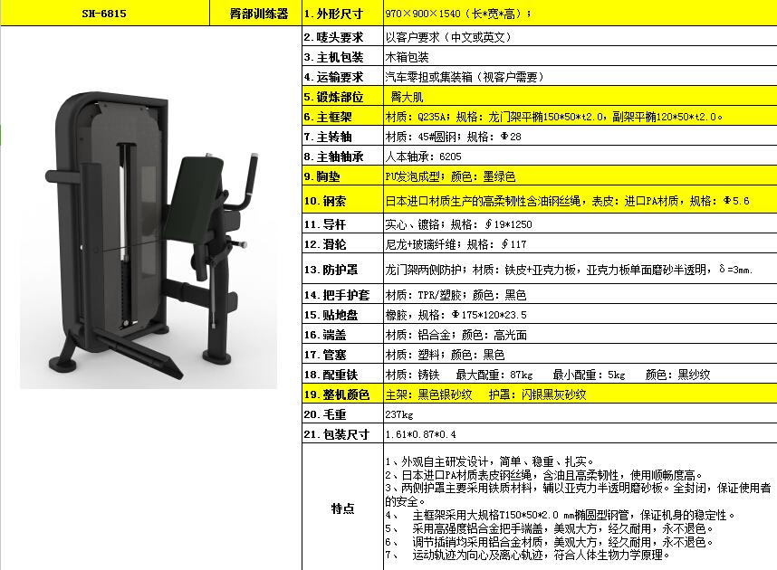 臀部训练器SH-6815.jpg