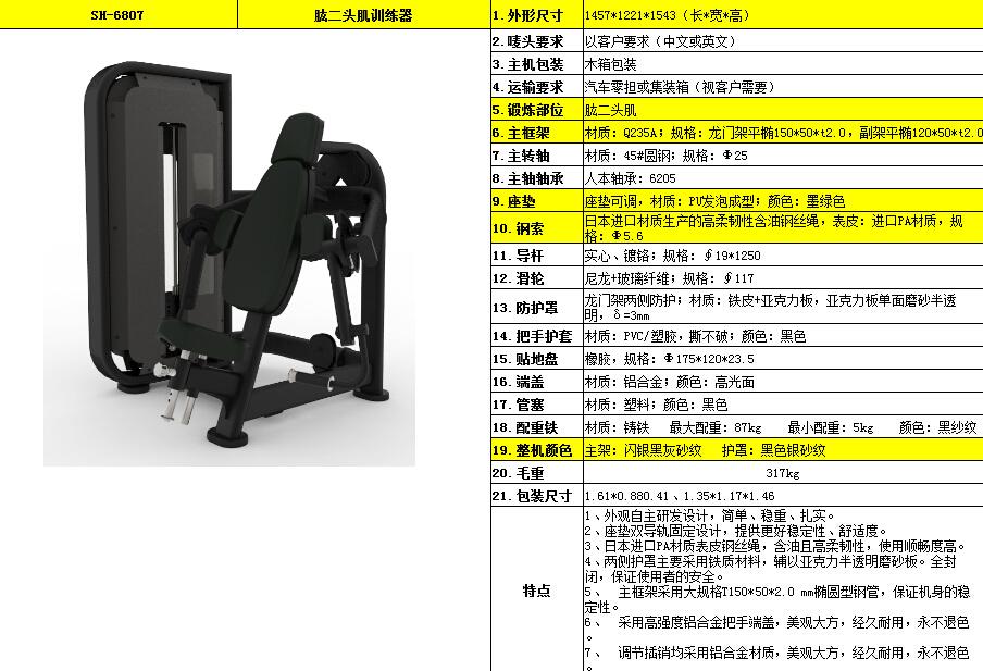 肱二头肌训练器 SH-6807.jpg