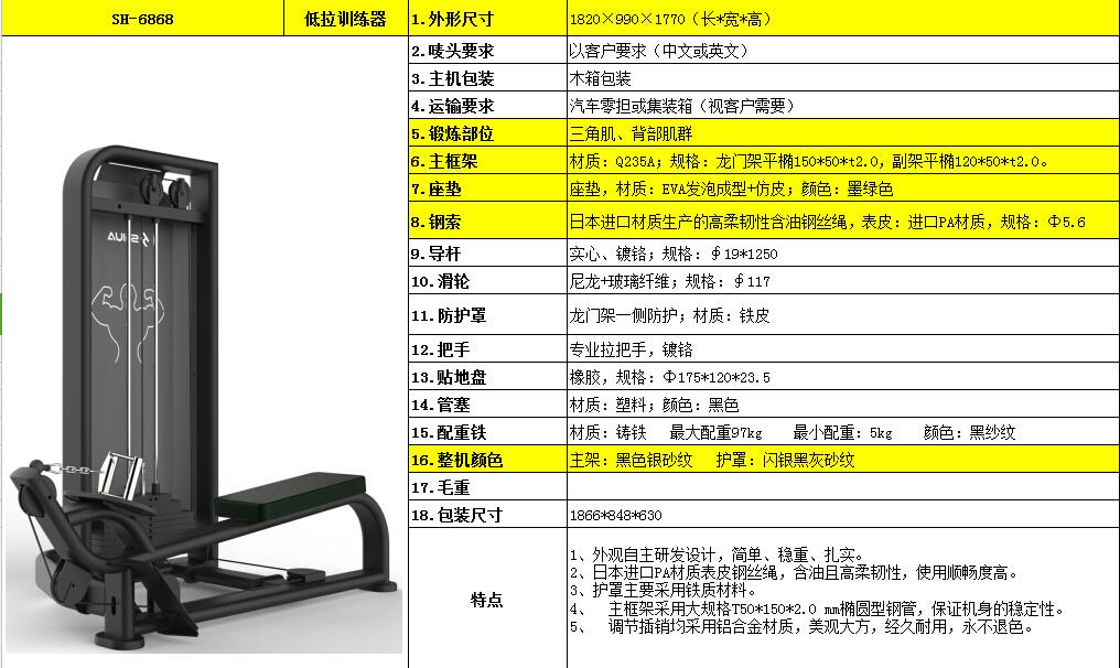 低拉训练器SH-6868.jpg