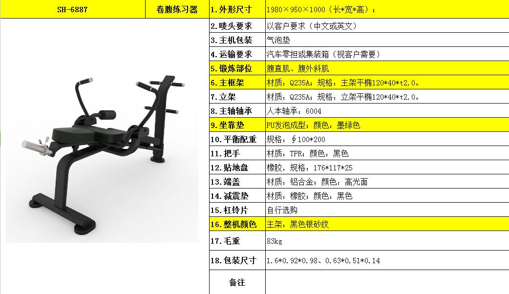 卷腹练习器SH-6887.jpg