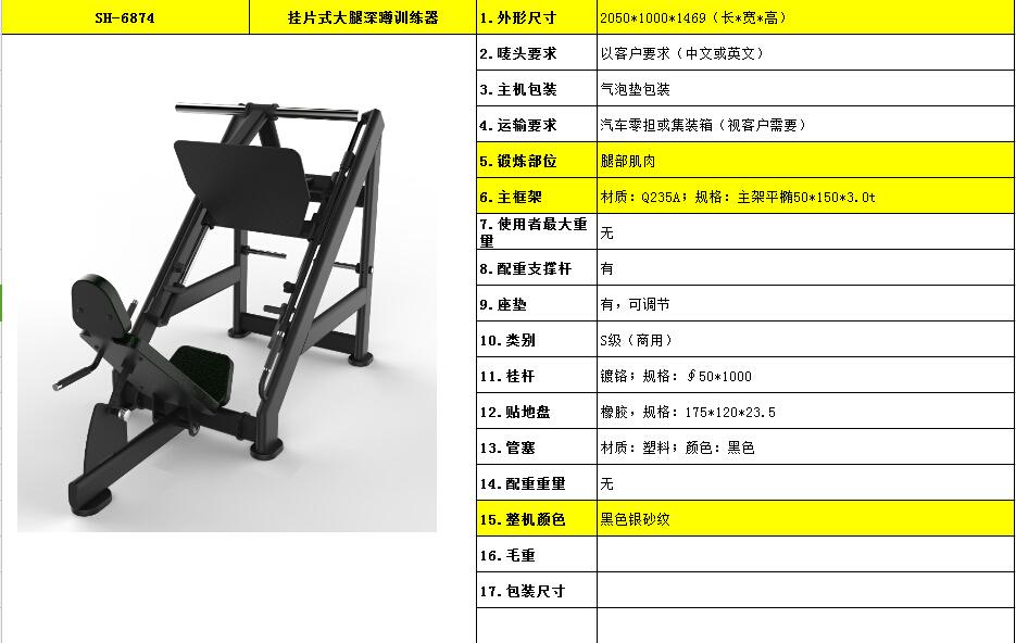 挂片式大腿深蹲训练器SH-6874.jpg