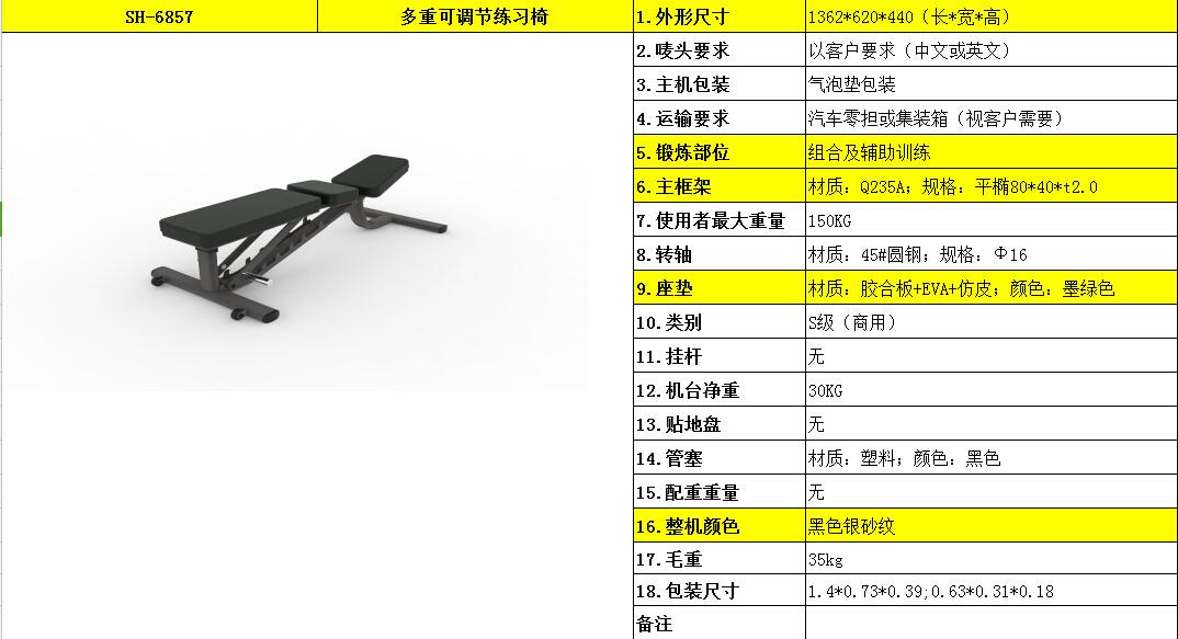 多重可调节练习椅SH-6857.jpg