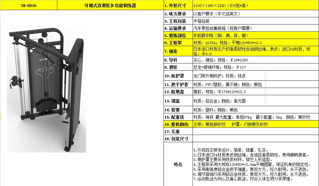 可调式双滑轮多功能训练器SH-6820.jpg