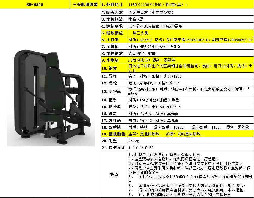 三头肌训练器SH-6808.jpg