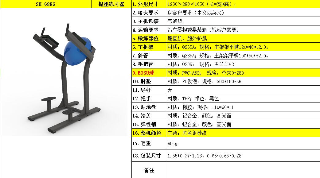 提腿练习器SH-6886.jpg