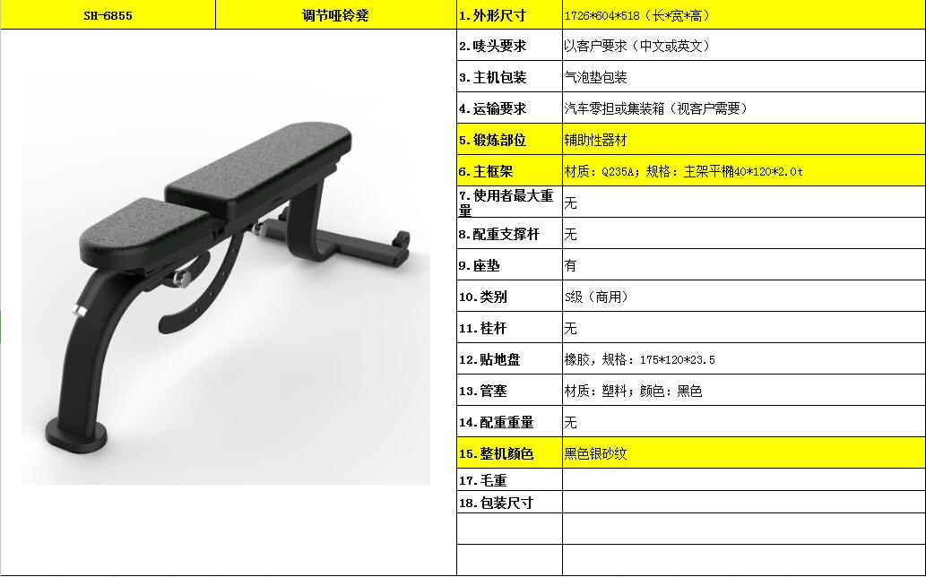 调节哑铃凳SH-6855.jpg
