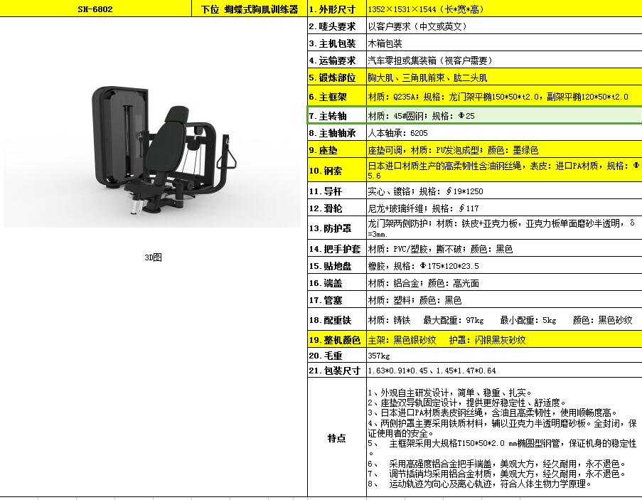 下位 蝴蝶式胸肌训练器 SH-6802.jpg