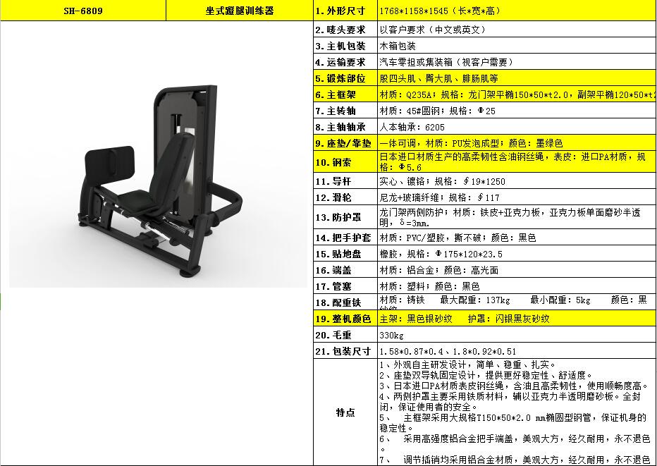坐式蹬腿训练器 SH-6809.jpg