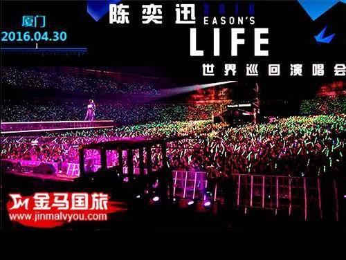 2016陳奕迅演唱會