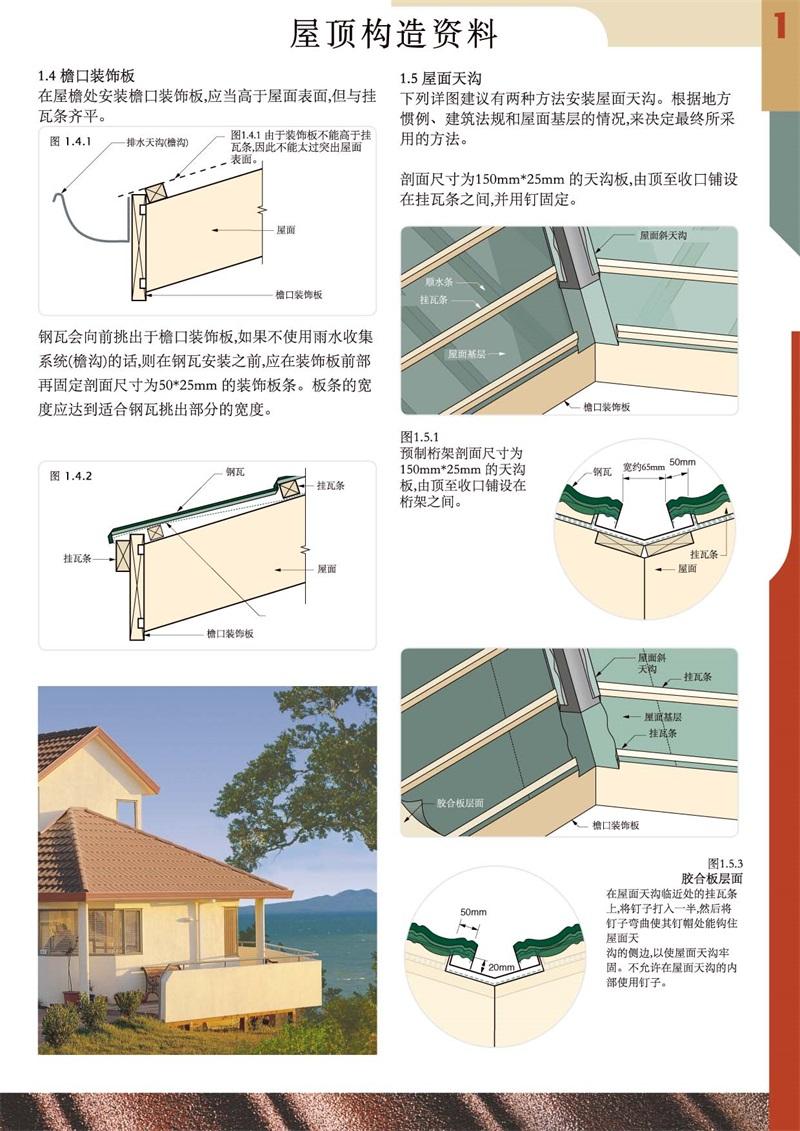 彩石金屬瓦安裝指導_頁面_03.jpg