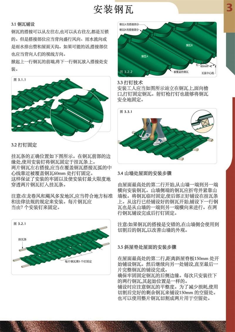 彩石金屬瓦安裝指導_頁面_05.jpg