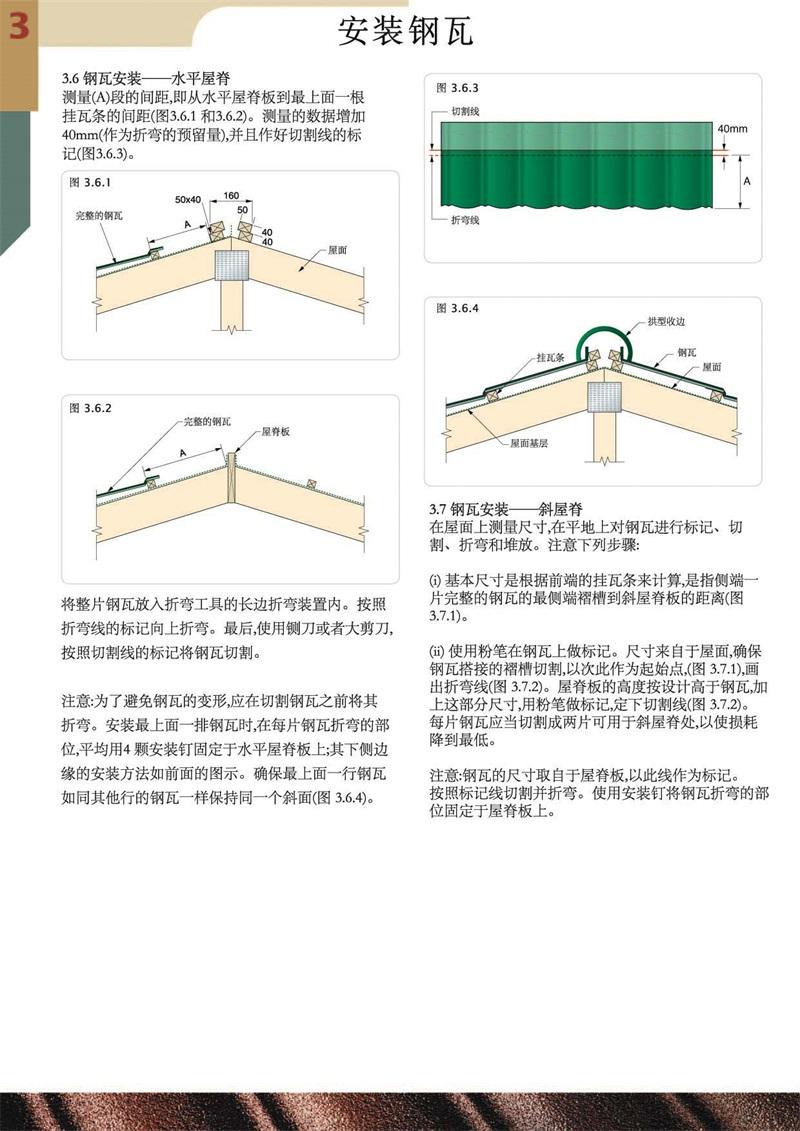 彩石金屬瓦安裝指導_頁面_06.jpg