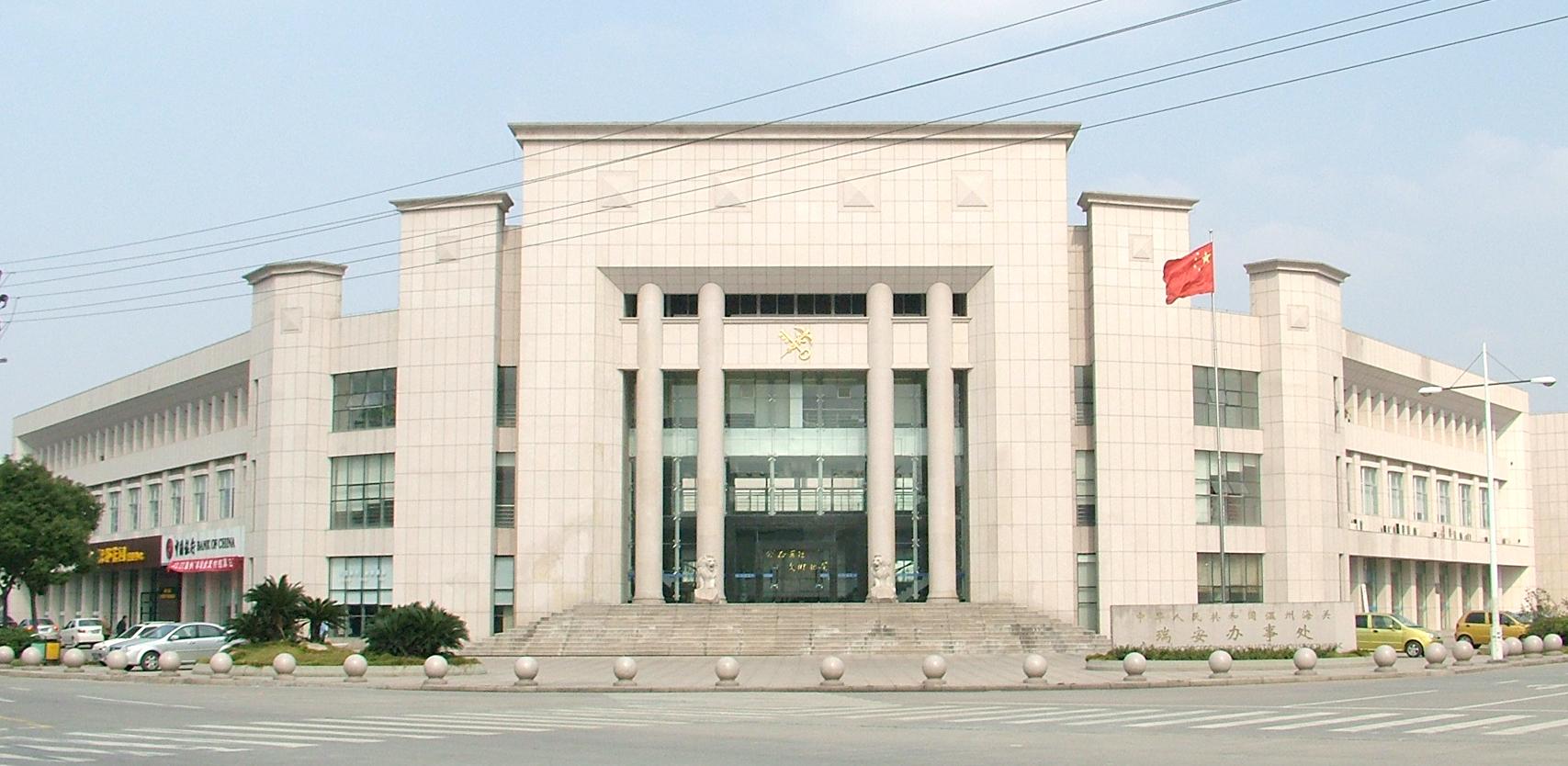溫州海關瑞安辦事處辦公大樓(2006年度錢江杯).jpg