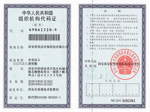 副本机构代码证IMG_20150121_0002.jpg