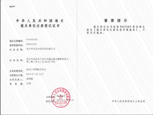 海关报关--单位注册登记证书.png