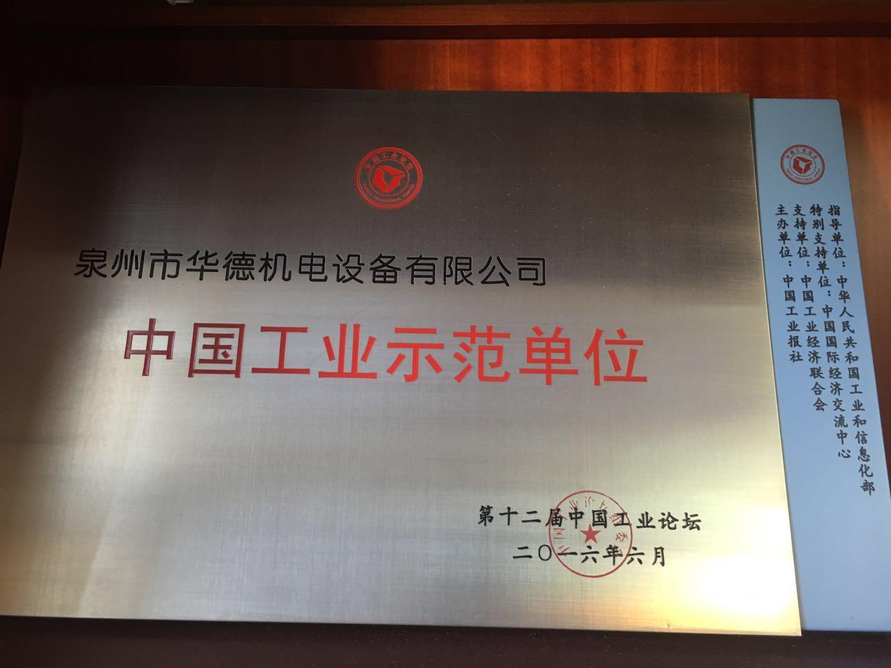 中国工业示范单位