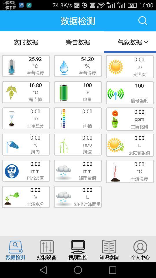 温室监控系统app