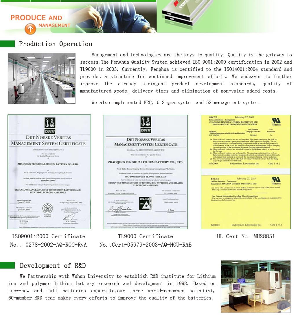 風華鋰電 公司管理.jpg