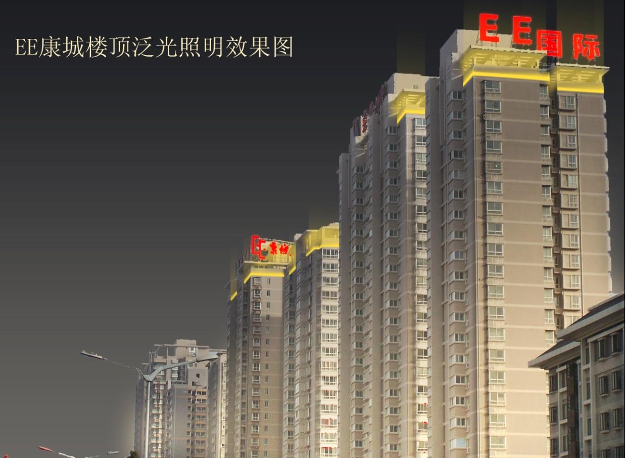 榮華集團--EE康城樓頂泛光照明.jpg