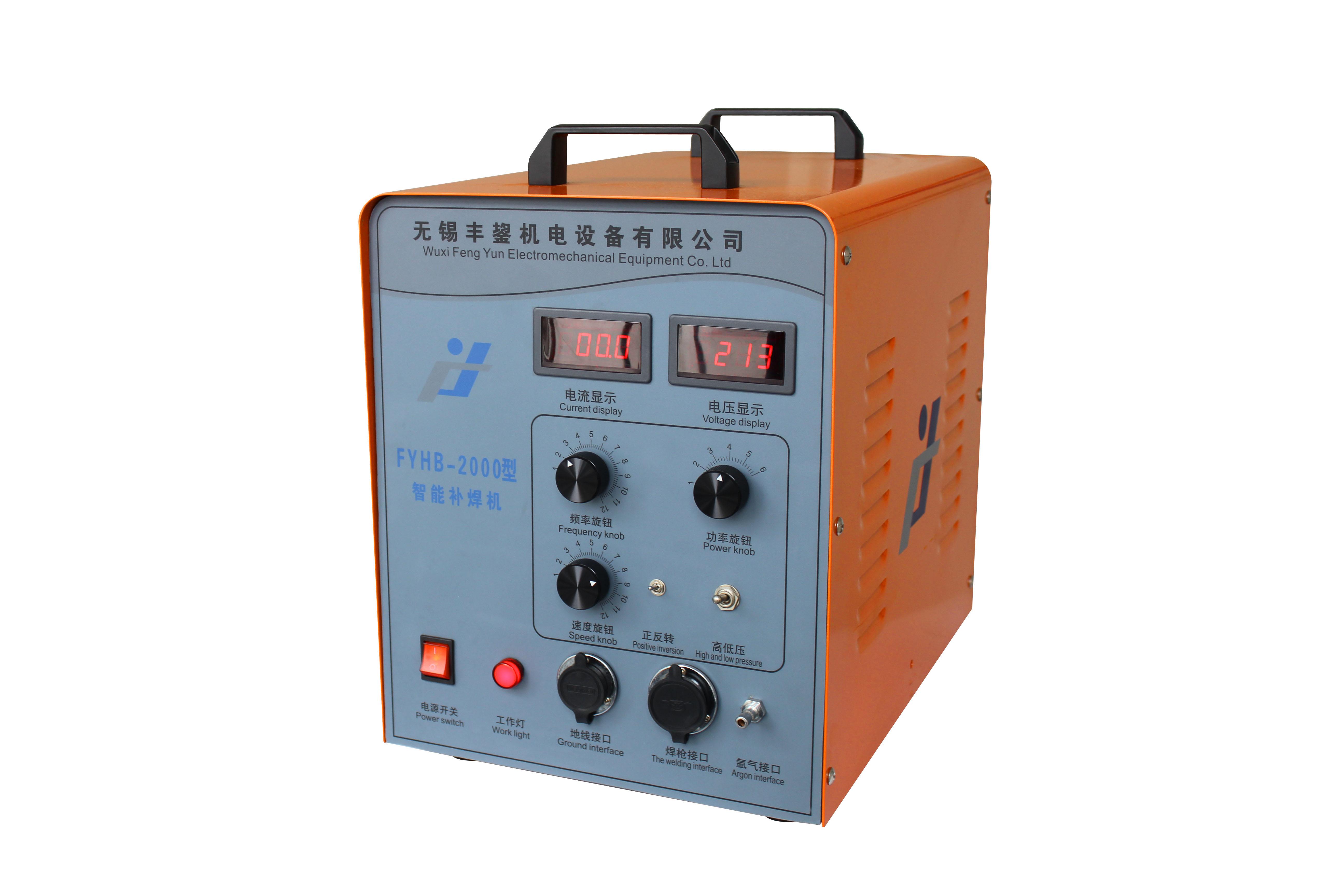 FYHB-2000智能冷焊修补机