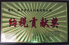 2012纳税贡献奖.jpg