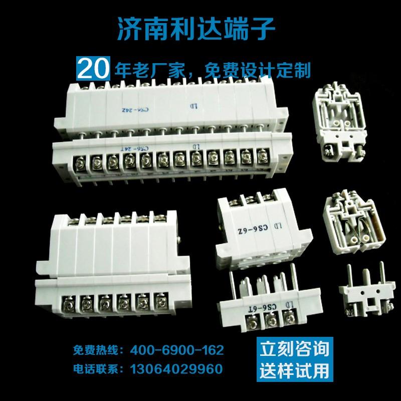 线簧孔继电保护插拔式连接器型号规格CS6-12TZ (2).jpg