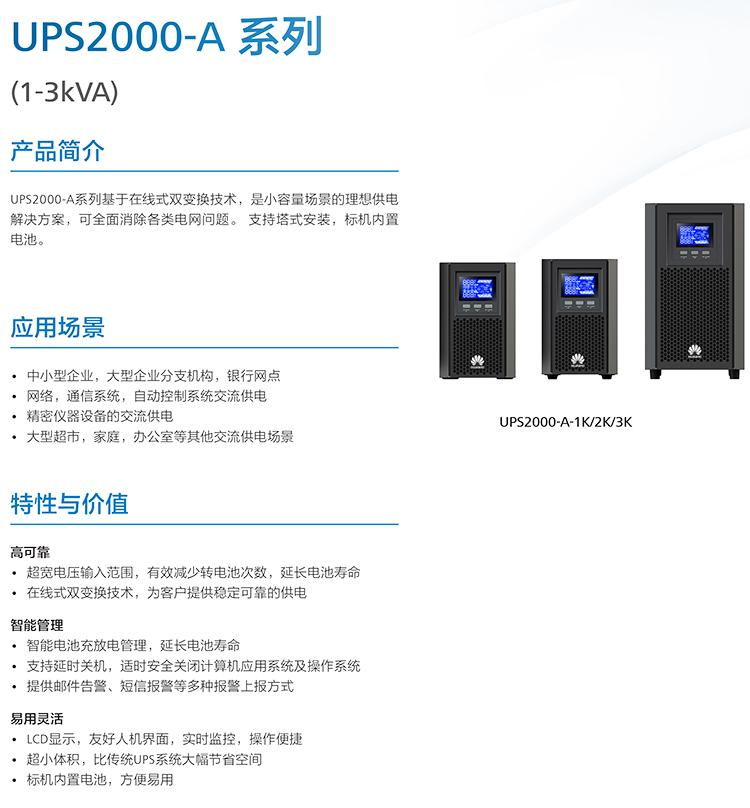 華為UPS2000-A系列1-10kVA彩頁-1.jpg