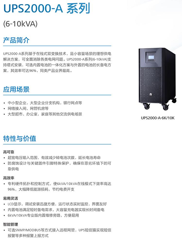 華為UPS2000-A系列1-10kVA彩頁-3.jpg