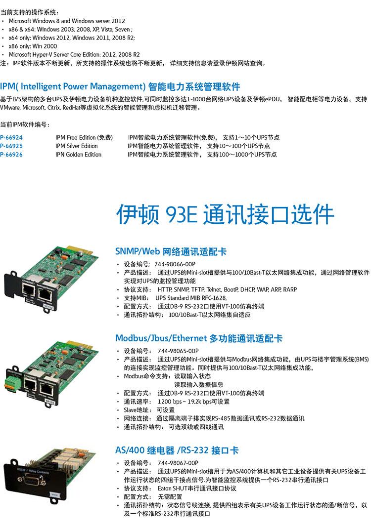 93E中文彩頁-9-2.jpg
