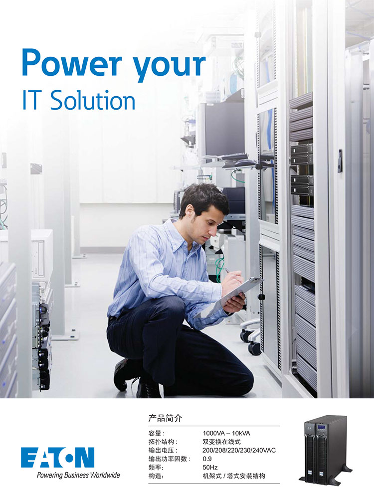 產品彩頁:伊頓DX-RT機架式系列UPS(1-10KVA)-1.jpg