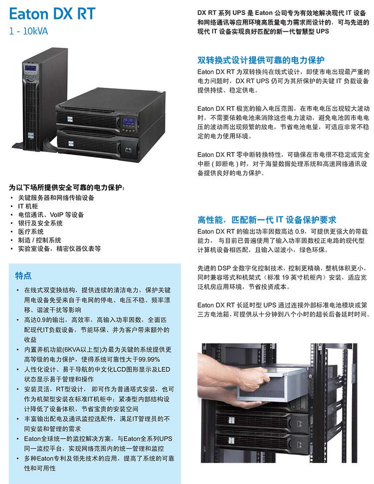 產品彩頁:伊頓DX-RT機架式系列UPS(1-10KVA)-2.jpg