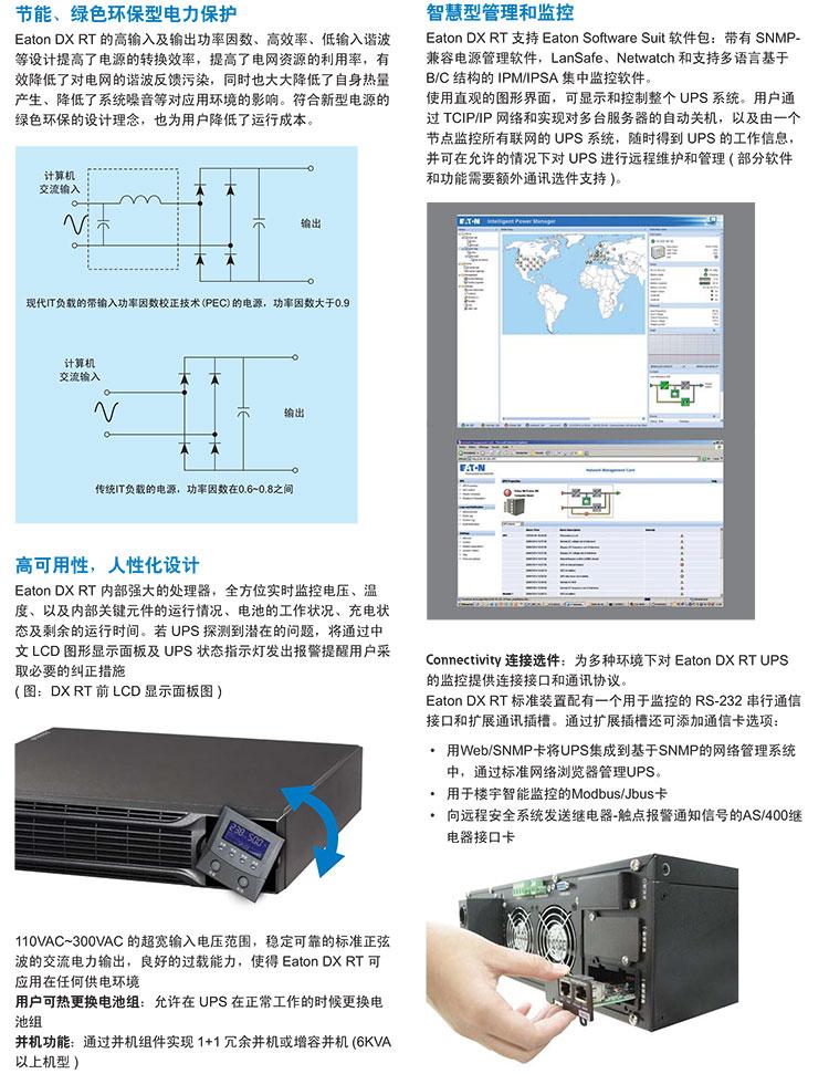 產品彩頁:伊頓DX-RT機架式系列UPS(1-10KVA)-3.jpg