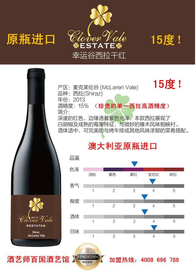 澳大利亚幸运谷西拉干红葡萄酒.jpg