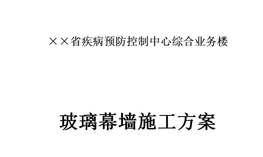 幕墻工程報價1.png