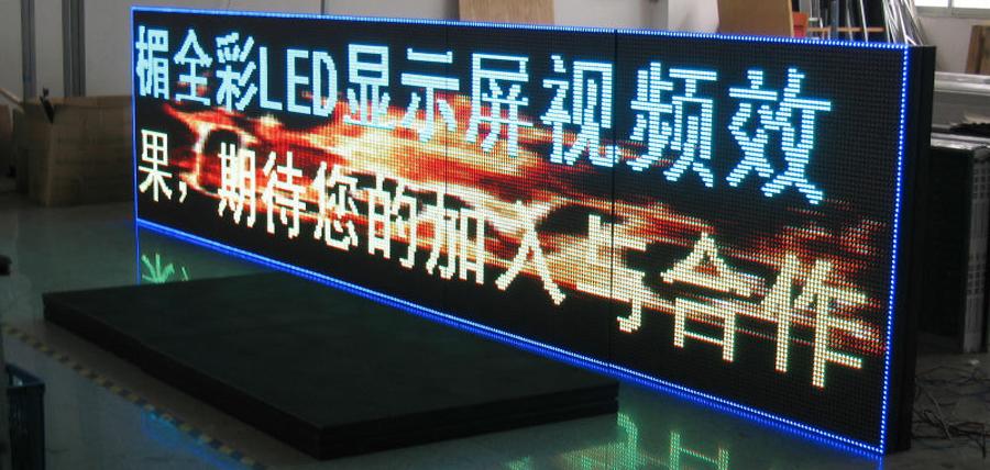 厦门LED显示屏 广告4.0时代:门头表贴全彩