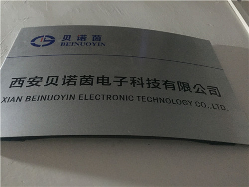 公司实景|公司实景-西安贝诺茵电子科技有限公司