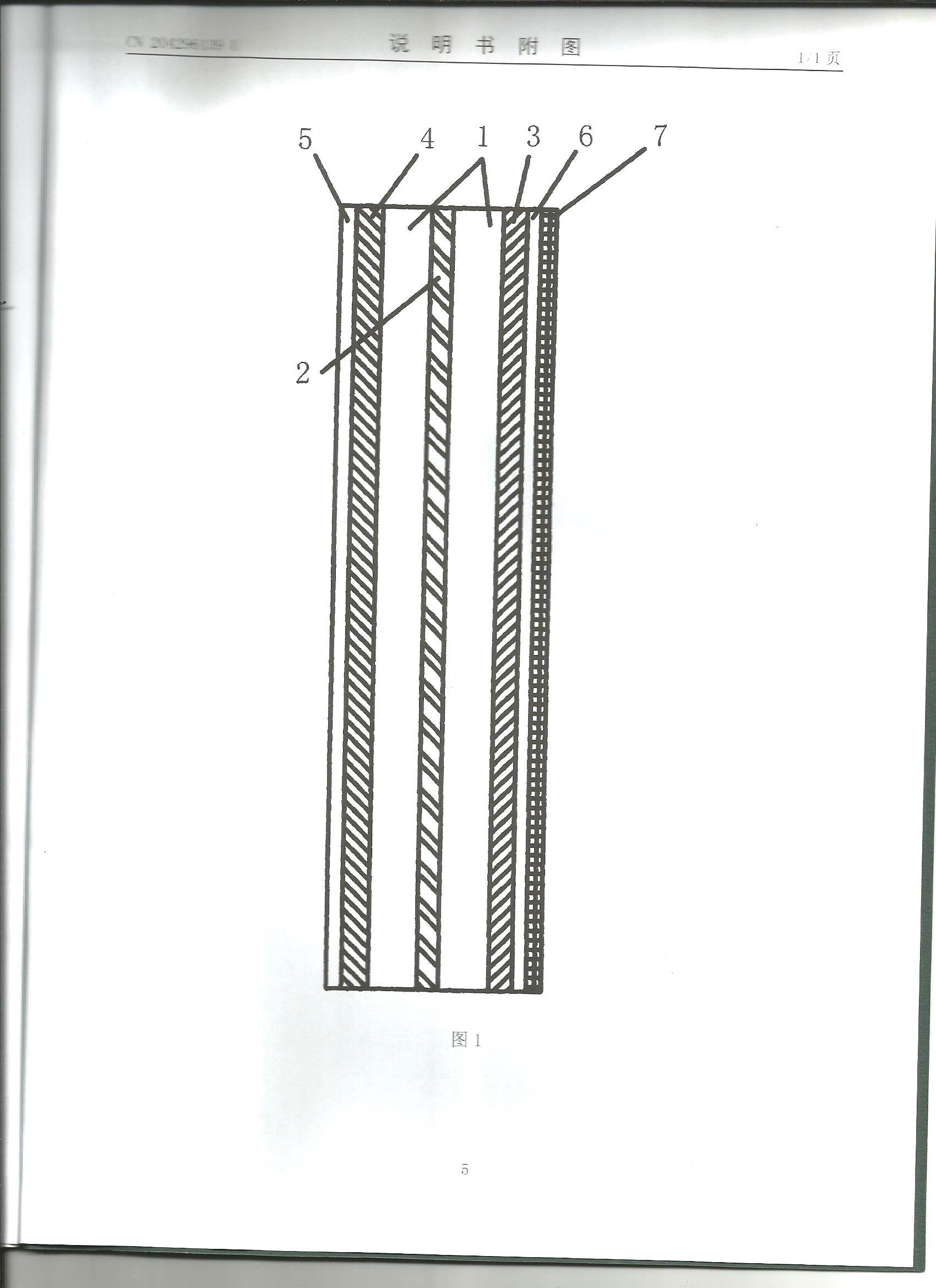 专利1—一种新型蓝钢片|企业资质-西安贝诺茵电子科技有限公司