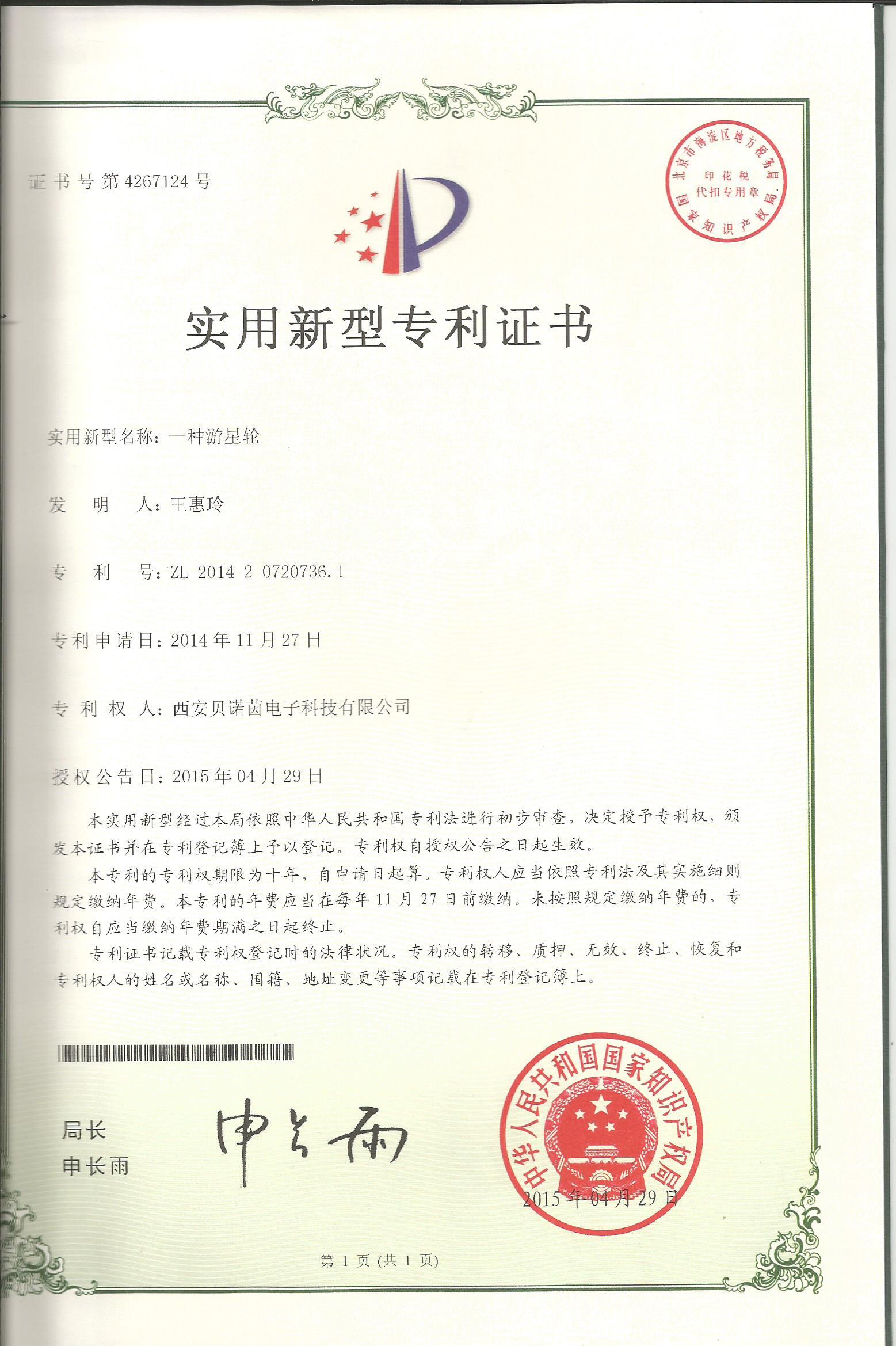 专利2-1.jpg