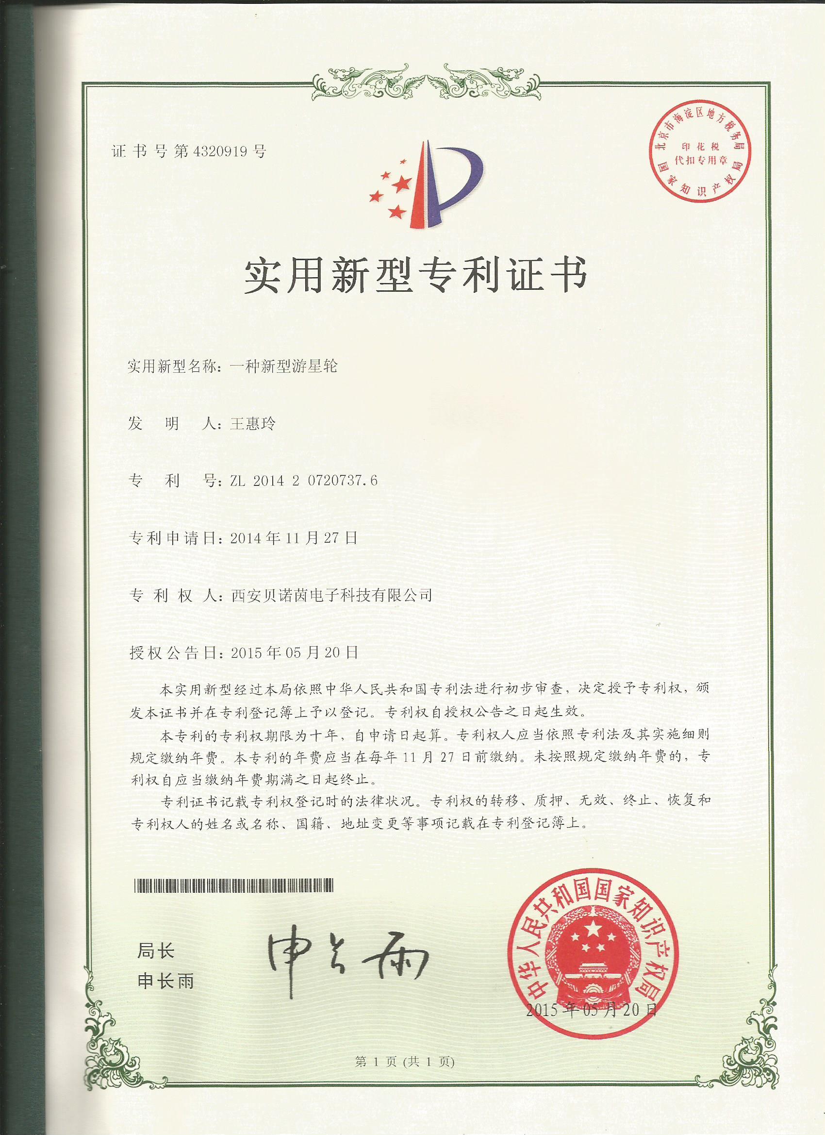 专利3-1.jpg