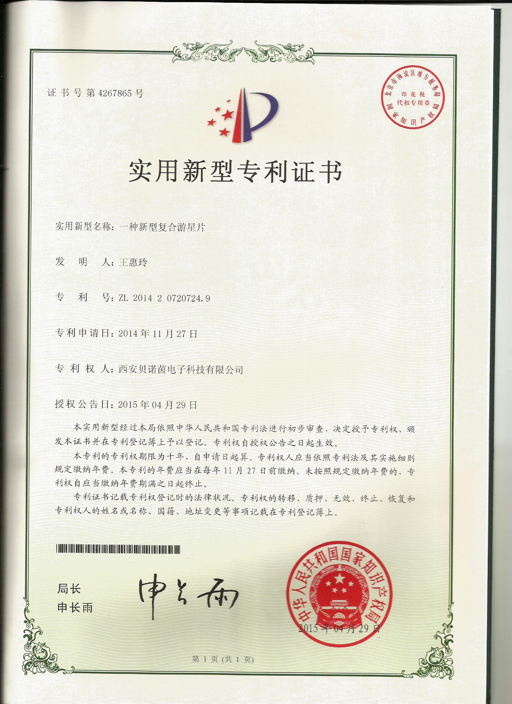 专利4-1.jpg