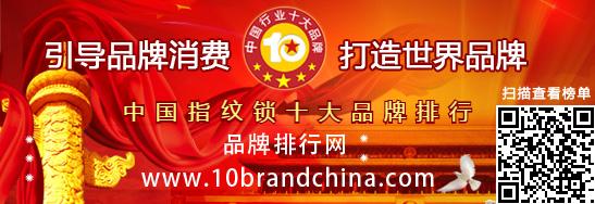 """朗通科技頂吉無孔鎖榮獲""""中國指紋鎖十大品牌"""" 企業動態-西安朗通科技發展有限公司"""